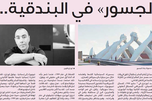 Al Watan - Building Bridges - Lorenzo Quinn - Press - May 2019